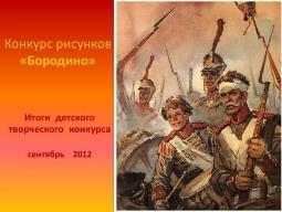 http://mo-izo-anzherka.ucoz.ru/Polozhenija/img/Borodino_2012.jpg