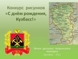 http://mo-izo-anzherka.ucoz.ru/Polozhenija/img/Kuzbass_2012.jpg