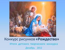http://mo-izo-anzherka.ucoz.ru/Polozhenija/img/Rozhdestvo_2012.jpg