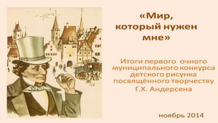 http://mo-izo-anzherka.ucoz.ru/Polozhenija/img/mir-kotoryj_nuzhen_mne_2015.jpg