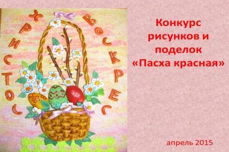 http://mo-izo-anzherka.ucoz.ru/Polozhenija/img/paskha_krasnaja_2015.jpg