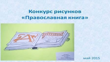 http://mo-izo-anzherka.ucoz.ru/Polozhenija/img/pravoslavnaja_kniga_2015.jpg