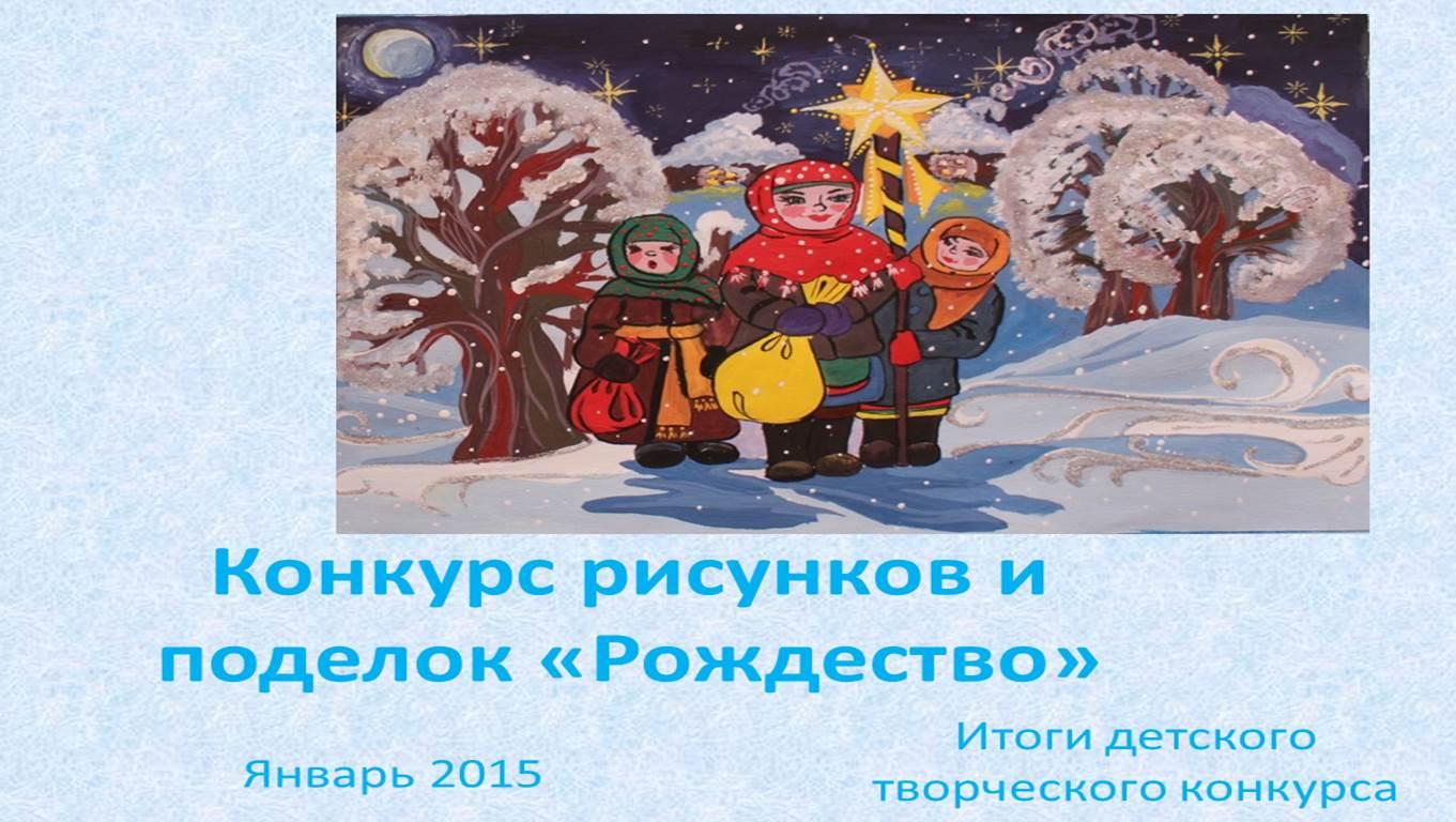 http://mo-izo-anzherka.ucoz.ru/Polozhenija/img/rozhdestvo_2015.jpg