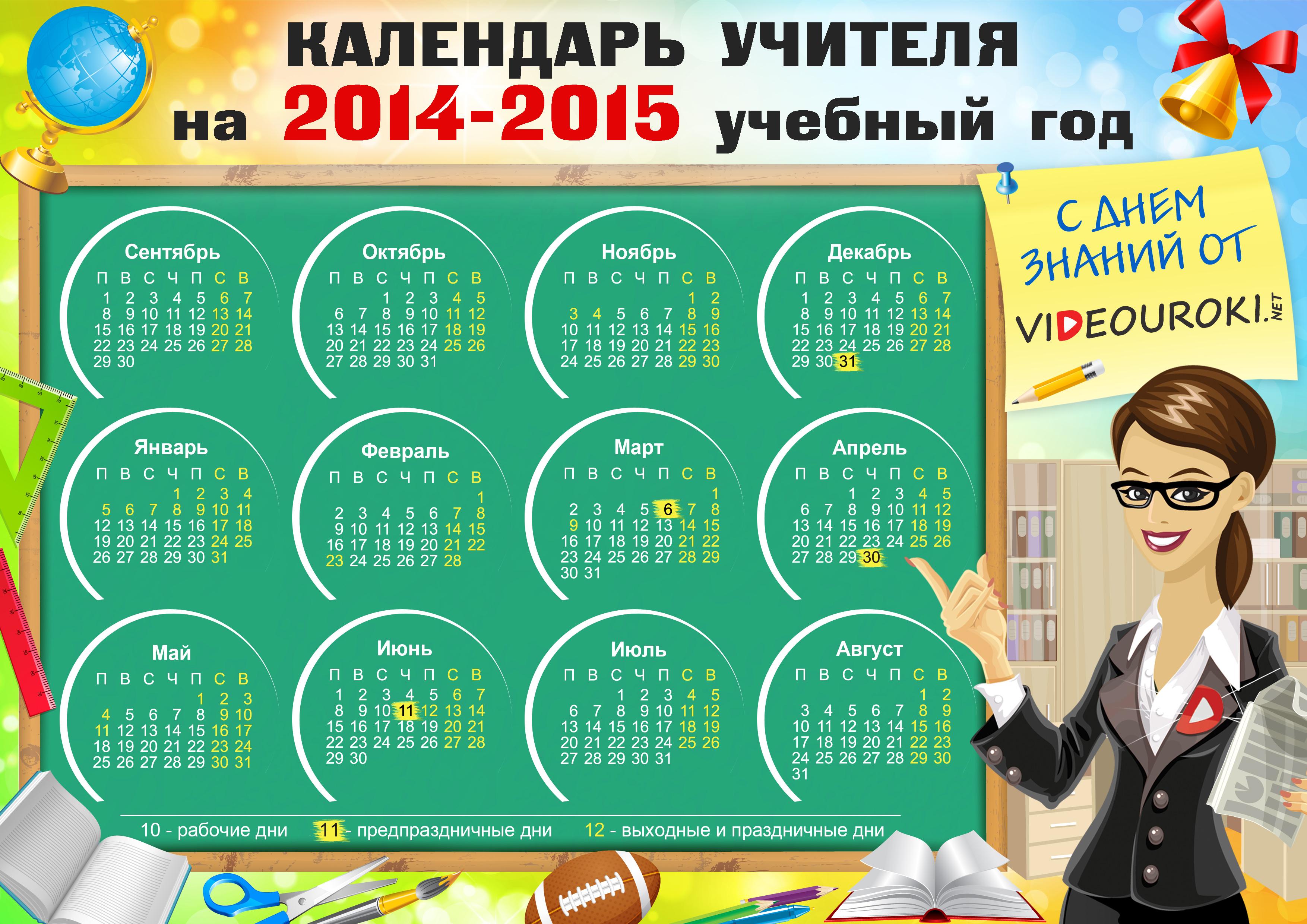 http://mo-izo-anzherka.ucoz.ru/Prochee/kalendar_uchitelja_na_2014-2015_uchebnyj_god.jpg